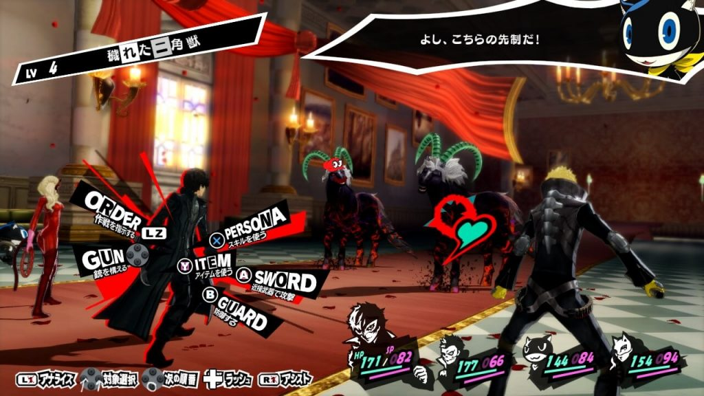 persona 5 screenshot edited